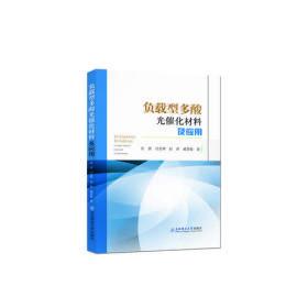负载型多酸光催化材料及应用