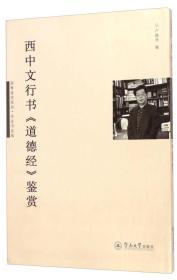 国粹鉴赏系列·名家书法版:西中文行书《道德经》鉴赏