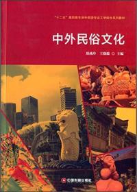 """中外民俗文化/""""十二五""""高职高专涉外旅游专业工学结合系列教材"""