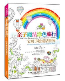 亲子魔法涂色旅行:宝贝手绘童话世界