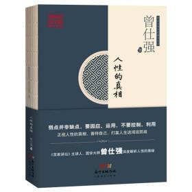 正版 人性的真相 曾仕强教授,国学大师,《百家讲坛》主讲人,深谙中国传统文化,对中国人的人性有深刻洞察