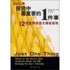 投资中最重要的1件事:12位世界投资大师告诉你