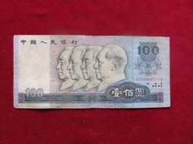80版100元