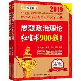2019思想政治理论(全2册)