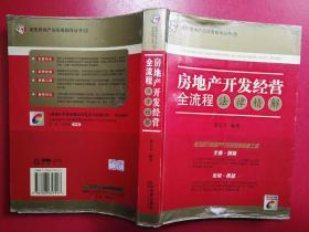 房地产开发经营全流程法律精解(缺光盘).