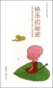 中华传统文化研究与整理:快乐的秘密