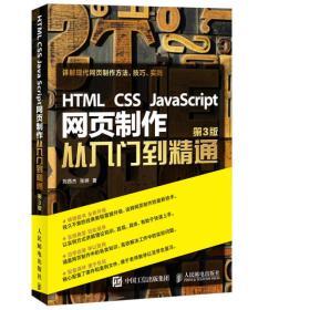 正版二手HTMLCSSJavaScript网页制作从入门到精通第三3版9787115425058