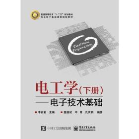 电工学(下册)——电子技术基础