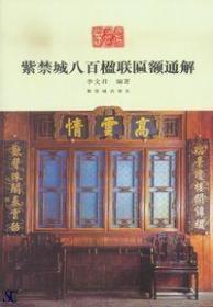 紫禁城八百楹联匾额通解