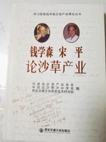 学习探索钱学森沙草产业理论丛书:钱学森 宋平论沙草产业