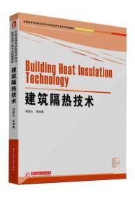 建筑隔热技术