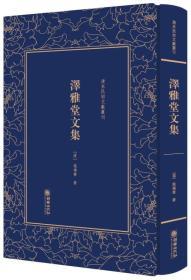 清末民初文献丛刊:泽雅堂文集