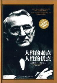 人性的弱点人性的优点美卡耐基达夫中国华侨出版社9787511333957