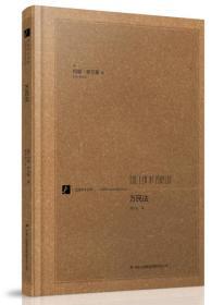 汉阅学术文库:万民法