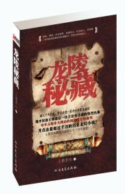 龙陵秘藏 上善若水 北方文艺出版社 9787531730002