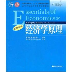 经济学原理英文版美曼昆MankiwN.G.夏业良改编高等教育出版社9787040171365