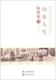 老科学家学术成长资料采集工程丛书·中国科学院院士传记丛书·山水人生:陈梦熊传