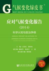 送书签lt-9787509765241-气候变化绿皮书:应对气候变化报告(2014)