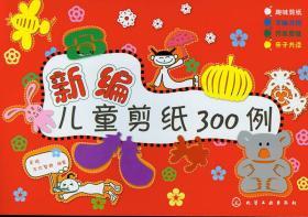 新编儿童剪纸300例