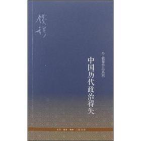 钱穆作品系列---中国历代政治得失