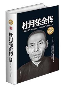 杜月笙全传 任中原 中国华侨出版社 9787511338860