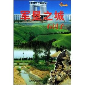 军垦之城:石河子