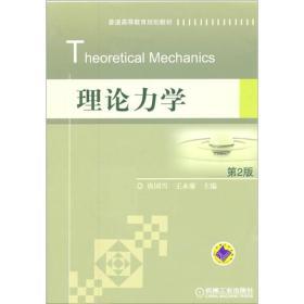当天发货,秒回复咨询二手理论力学第2版 唐国兴王永廉 机械工业出版社 9787111339441如图片不符的请以标题和isbn为准。