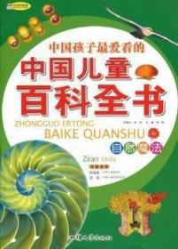 中国儿童百科全书:自然魔法(注音彩图版)