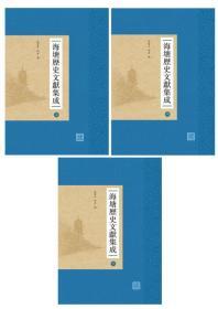 海塘历史文献集成(上、中、下)