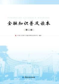金融知识普及读本(第二版)