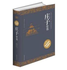 超值精装:庄子全书