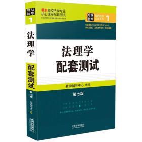 二手二手法理学配套测试(第七版)教学辅导中心组编 9787509366059