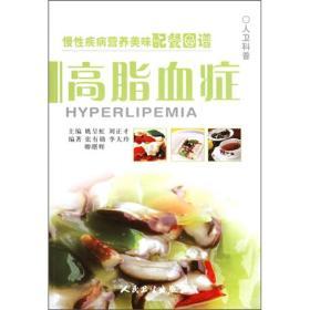 慢性疾病营养美味配餐图谱·高脂血症