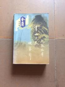 金庸作品集:雪山飞狐、飞狐外传、侠客行(全一册)