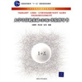 【正版书籍】大学计算机基础(第3版)实验指导书(大学计算机基础教育规划教材)