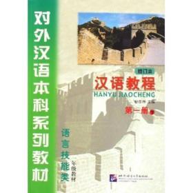 对外汉语本科系列教材·汉语教程:语言技能类(第一册下 1年级教材 修订本)