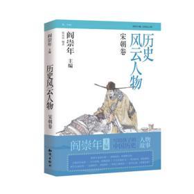 历史风云人物:宋朝卷