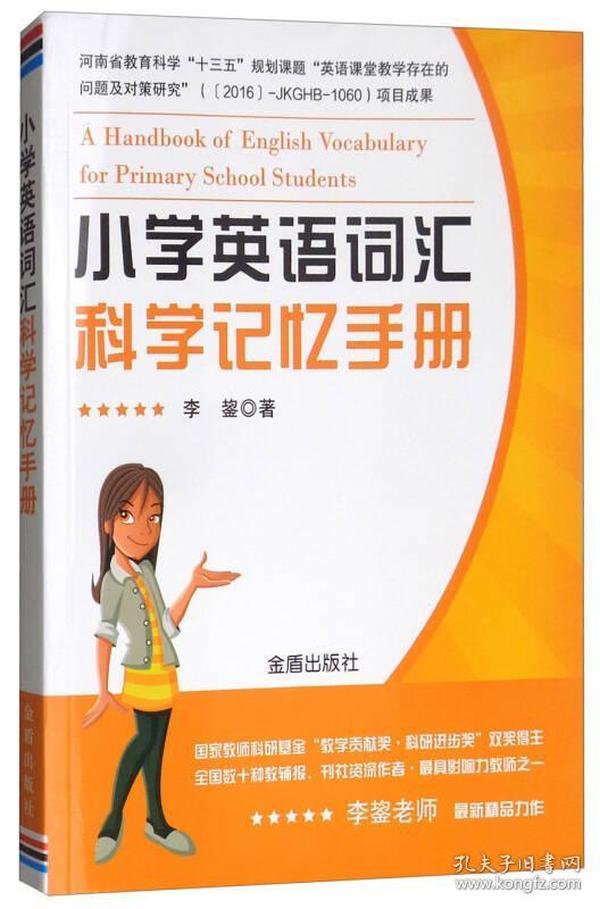 小学英语词汇科学记忆手册
