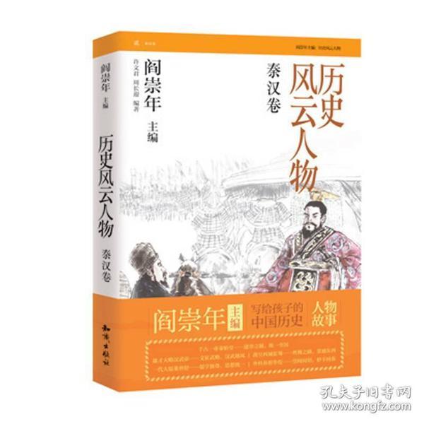 中国隋唐时代历史人物生平事迹:历史风云人物(秦汉卷)插图版