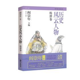 中国隋唐时代历史人物生平事迹:历史风云人物(隋唐卷)插图版