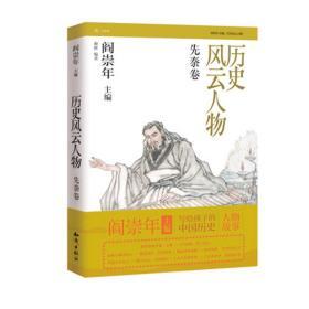 中国隋唐时代历史人物生平事迹:历史风云人物(先秦卷)插图版