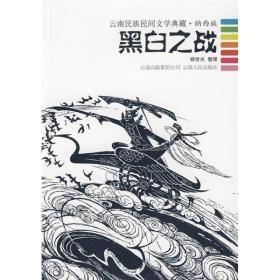 黑白之战:云南民族民间文学典藏·纳西族