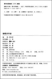 超值精装:催眠术手册