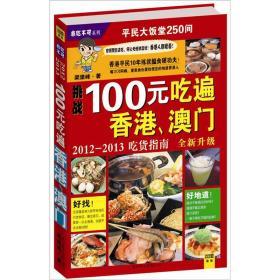 100元吃遍香港 澳门(2012—2013版) 9787550204157 梁望峰