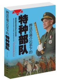 葬送在蒋介石手下的特种部队