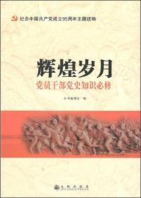辉煌岁月 党员干部党史知识必修 张福俭 九州出版社 9787510842597