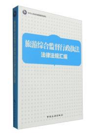 9787503255335-ha-旅游综合监督行政执法法律法规汇编