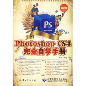 中文版Photoshop CS4完全自学手册(精彩版)