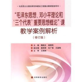 毛泽东思想邓小平理论和三个代表重要思想概论课教学案例解析(修订版)