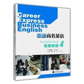 职通商务英语拓展教程-4